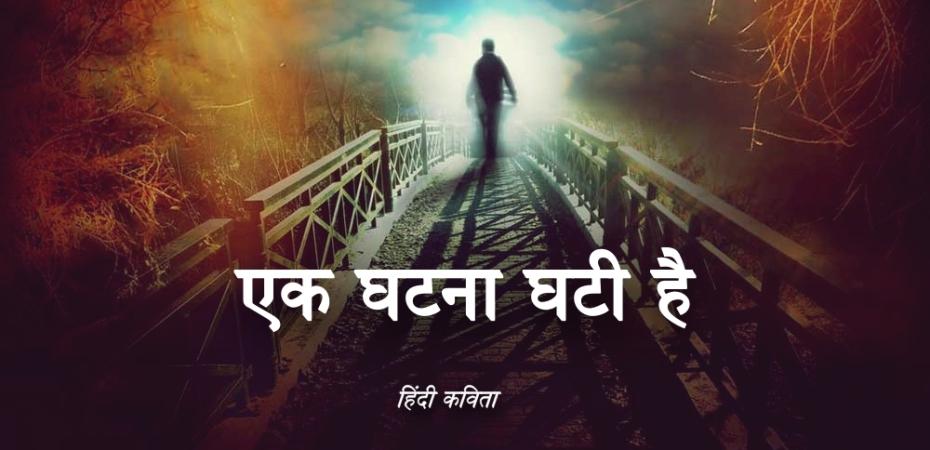 एक घटना घटी है- हिंदी कविता- PAMIT Hindi Poetry
