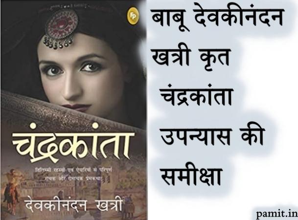 Chandrakanta Book Review In hindi