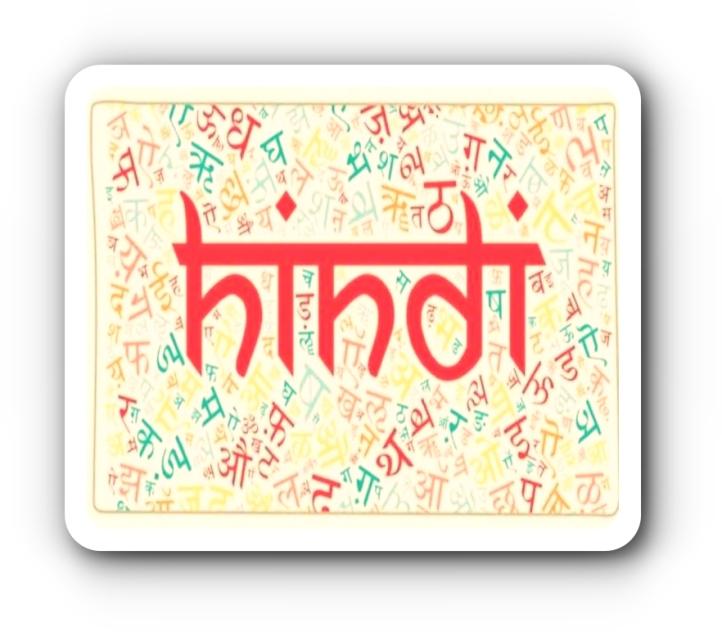 pamit hindi poem on hindi matrbhasha