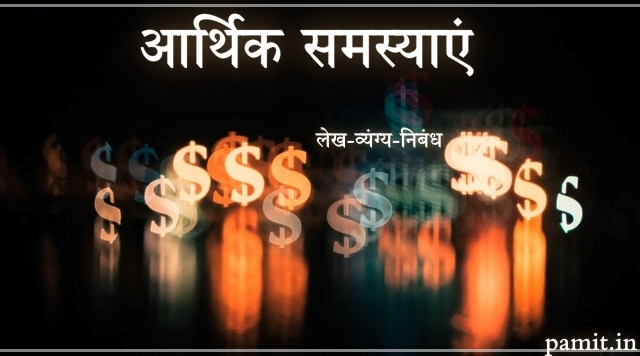 financial-problems-article-jokes-or-essay-pamithindi