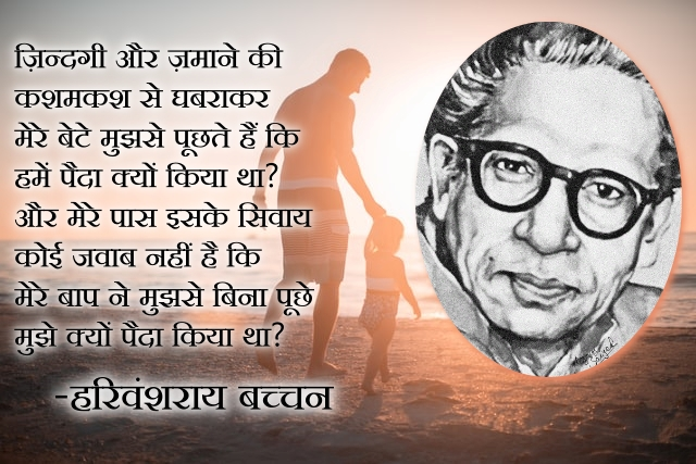 Harivansh rai bachchan hindi poem