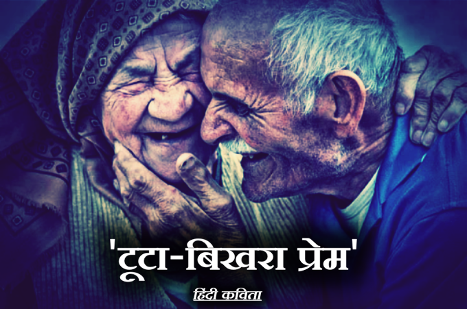 pamit-hindi-poems-toota-bikhra-prem