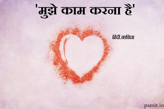 mujhe kaam karna hai hindi kavita